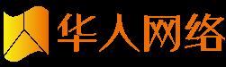 【华人网络】成都网络营销公司|成都网络推广|成都新闻软文发布|成都新媒体运营